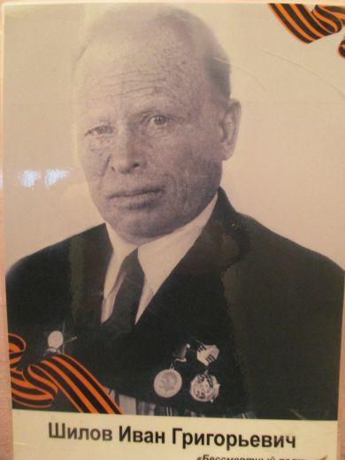 Шилов Иван Григорьевич