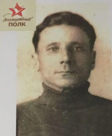 Фарафонтов Аркадий Григорьевич