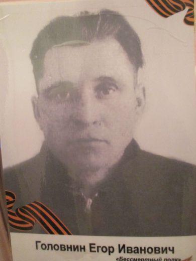 Головнин Егор Иванович