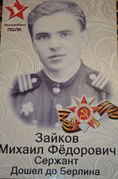 Зайков Михаил Федорович