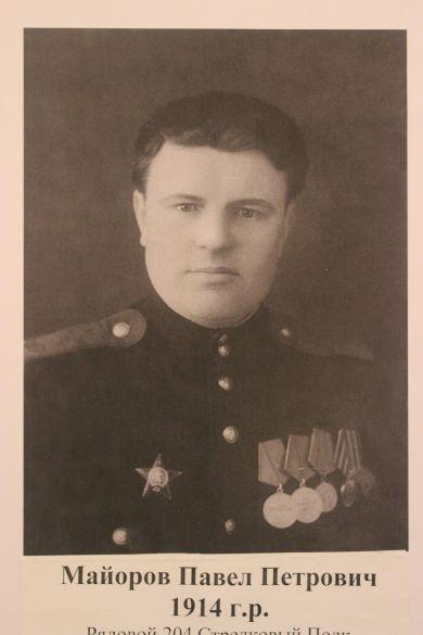 Майоров Павел Петрович