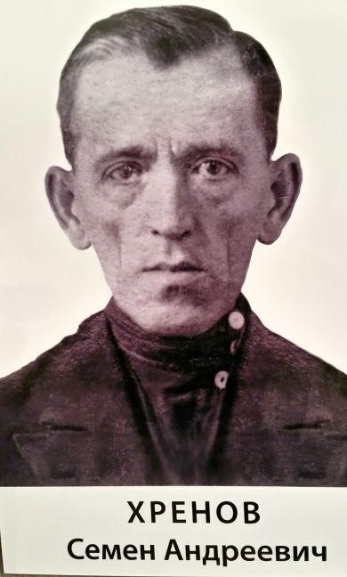 Хренов Семен Андреевич
