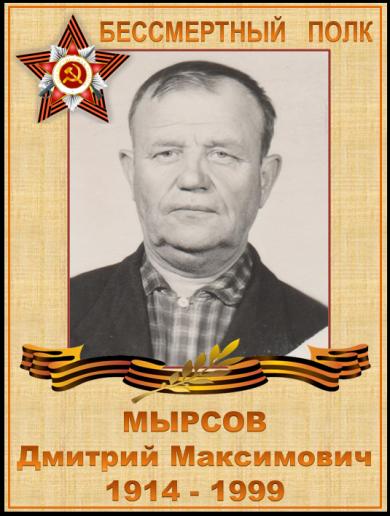 Мырсов Дмитрий Максимович