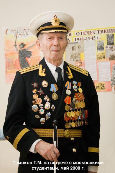 Темяков Глеб Михайлович