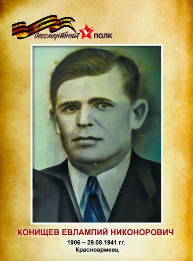 Конищев Евлампий Никонорович