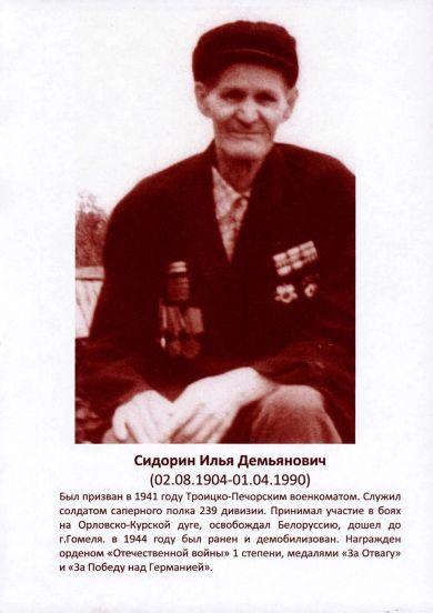 Сидорин Илья Демьянович