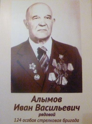 Алымов Иван Васильевич