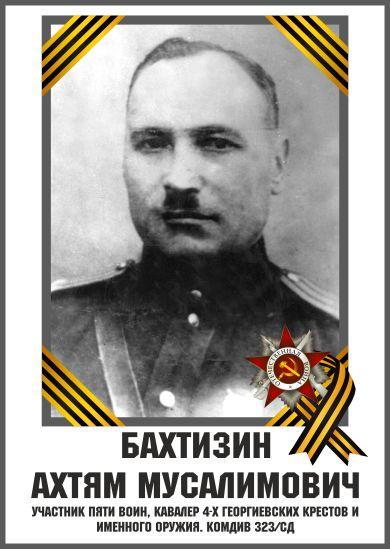 Бахтизин Ахтям Мусалимович