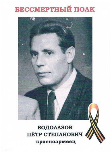 Водолазов Петр Степанович