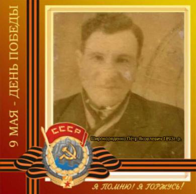 Широкоряденко Пётр Яковлевич