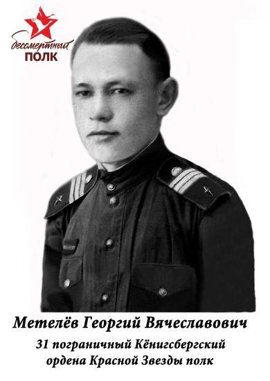 Метелёв Георгий Вячеславович