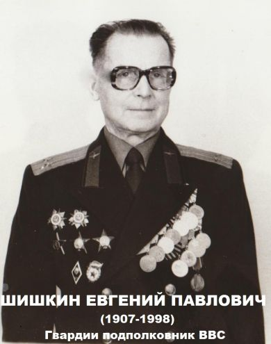 Шишкин Евгений Павлович
