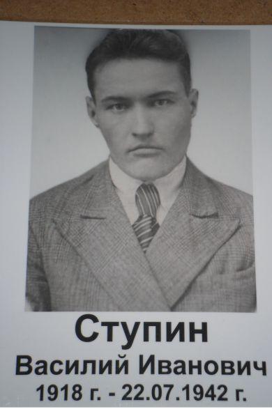 Ступин Василий Иванович