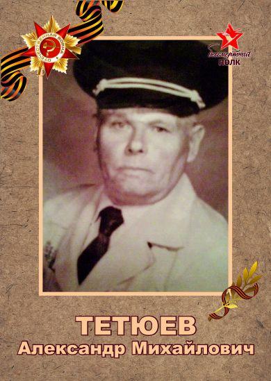 Тетюев Александр Михайлович