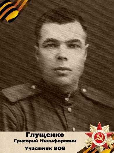Глущенко Григорий Никифорович