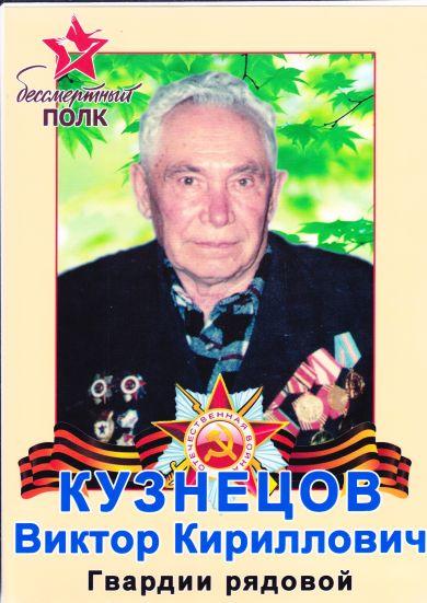 Кузнецов Виктор Кириллович