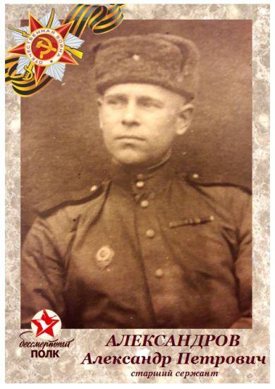 Александров Александр Петрович