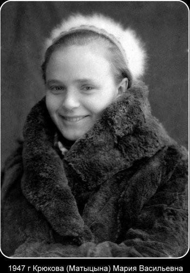 Крюкова Мария Васильевна
