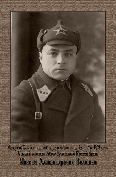 Волошин Максим Александрович