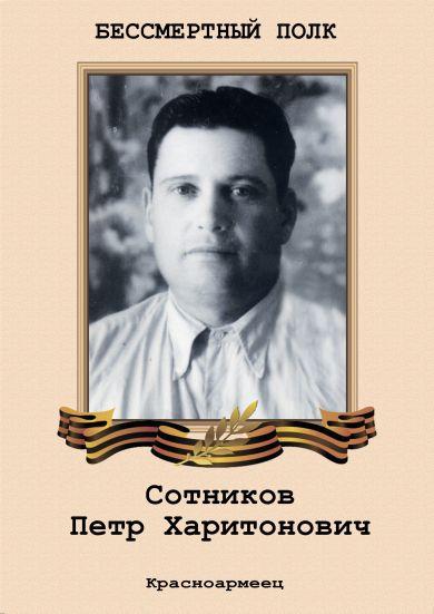 Сотников Петр Харитонович