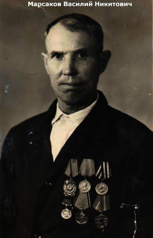 Марсаков Василий Никитович