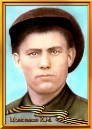 Моисеенко Иван Михайлович