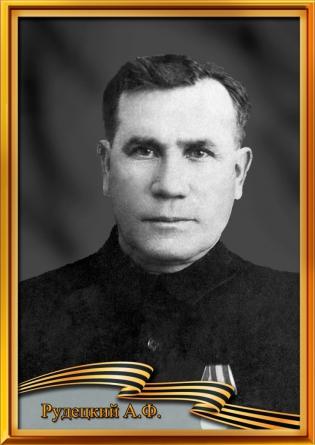 Рудецкий Александр Фёдорович