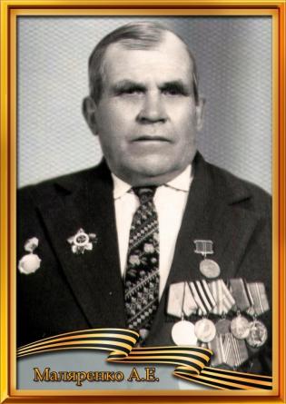 Маляренко Алексей Емельянович