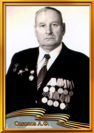Соколов Александр Фёдорович