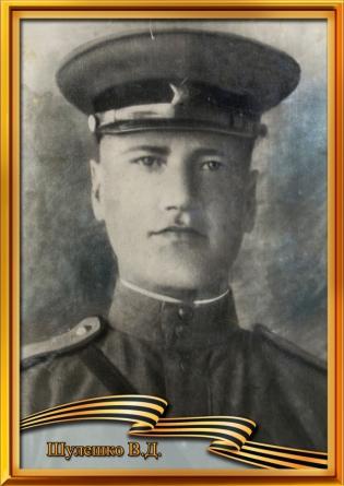 Шулешко Василий Дмитриевич