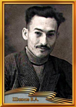 Шляхов Владимир Алексеевич