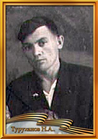 Туруханов Николай Алексеевич