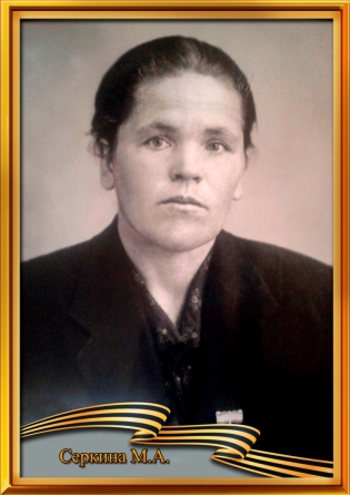 Серкина Мария Андреевна