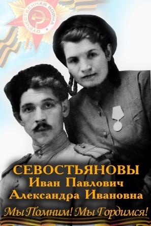 Севостьянов Иван Павлович