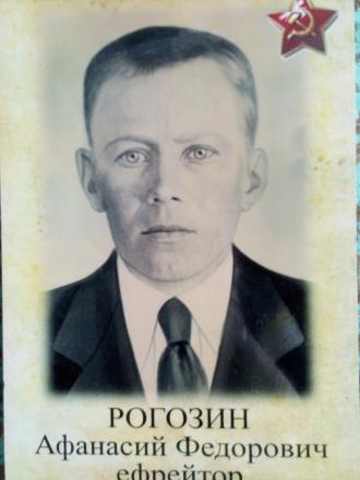 Рогозин Афонасий Федорович