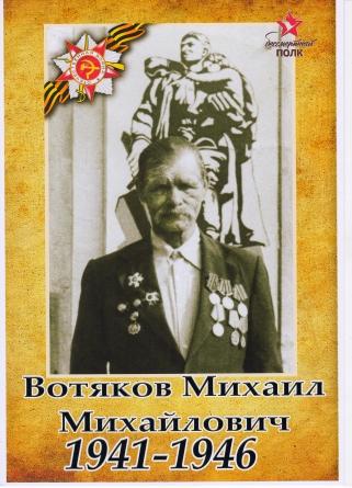 Вотяков Михаил Михайлович
