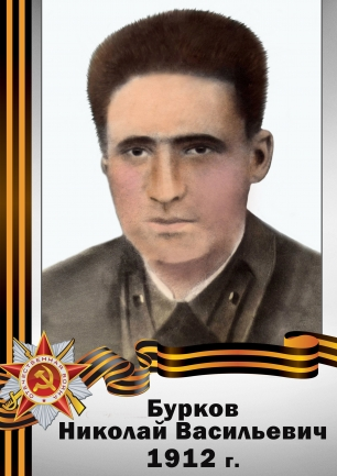 Бурков Николай Васильевич