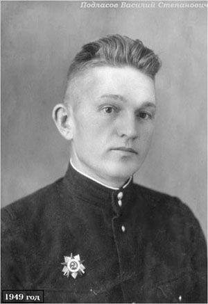 Подласов Василий Степанович