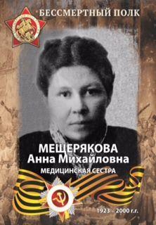 Мещерякова Анна Михайловна
