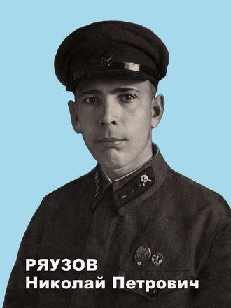 Ряузов Николай Петрович