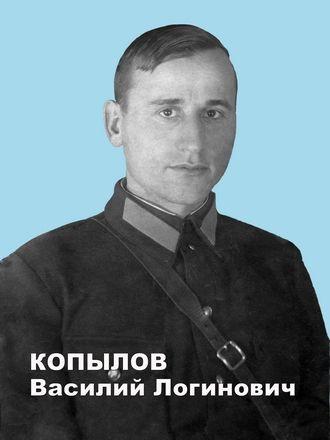 Копылов Василий Логинович