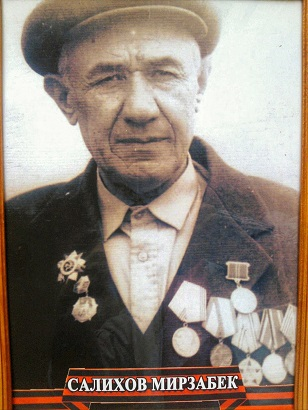 Салихов Мирзабек