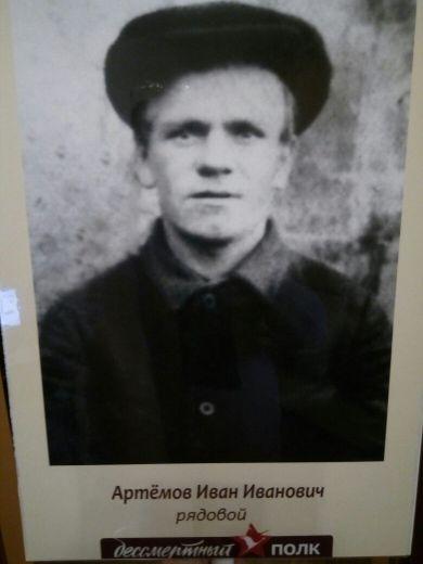 Артёмов Иван Иванович