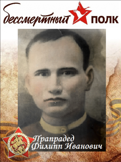 Алексанченко Филлип Иванович