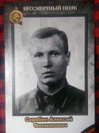 Скрябин Алексей Филиппович