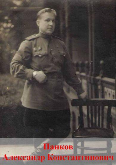 Панков Александр Константинович
