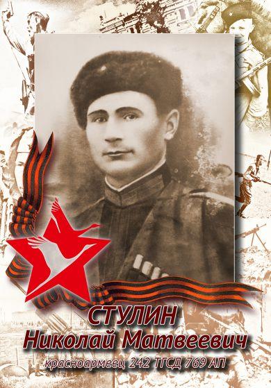 Стулин Николай Матвеевич