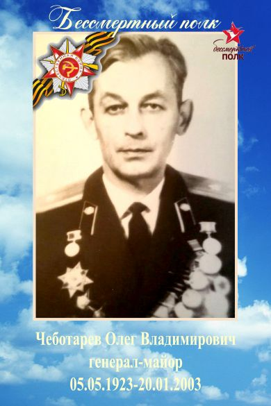 Чеботарев Олег Владимирович
