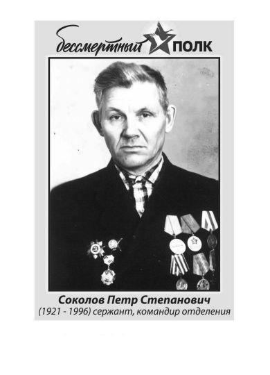 Соколов Пётр