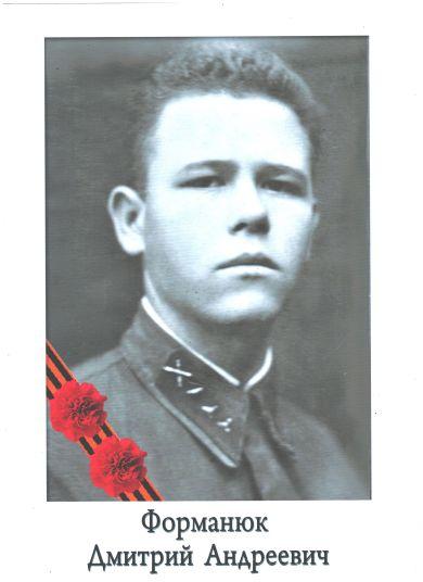 Форманюк Дмитрий Андреевич